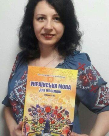 Наталя Гавдида